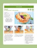 Большая энциклопедия домашней кухни для начинающих — фото, картинка — 14