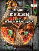 Большая энциклопедия домашней кухни для начинающих — фото, картинка — 3