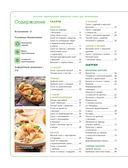 Большая энциклопедия домашней кухни для начинающих — фото, картинка — 4