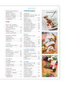 Большая энциклопедия домашней кухни для начинающих — фото, картинка — 5