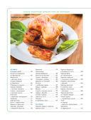 Большая энциклопедия домашней кухни для начинающих — фото, картинка — 6