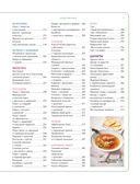 Большая энциклопедия домашней кухни для начинающих — фото, картинка — 7