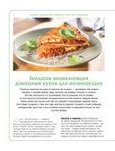 Большая энциклопедия домашней кухни для начинающих — фото, картинка — 8