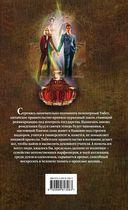 Парфюмер Будды — фото, картинка — 7