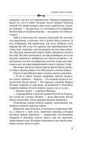 Роковое золото Колчака — фото, картинка — 12