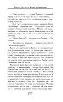 Доктор Данилов в Крыму. Возвращение — фото, картинка — 11