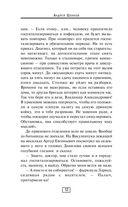 Доктор Данилов в Крыму. Возвращение — фото, картинка — 12