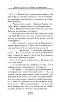 Доктор Данилов в Крыму. Возвращение — фото, картинка — 13