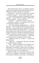 Доктор Данилов в Крыму. Возвращение — фото, картинка — 14