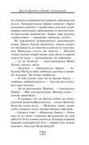 Доктор Данилов в Крыму. Возвращение — фото, картинка — 15