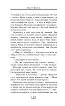 Доктор Данилов в Крыму. Возвращение — фото, картинка — 6