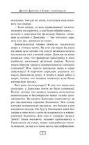 Доктор Данилов в Крыму. Возвращение — фото, картинка — 7