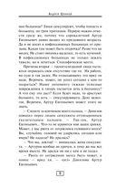 Доктор Данилов в Крыму. Возвращение — фото, картинка — 8