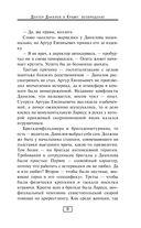 Доктор Данилов в Крыму. Возвращение — фото, картинка — 9