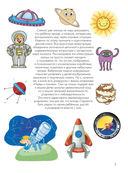 Весь космос — фото, картинка — 3