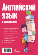 Английский язык с картинками — фото, картинка — 16