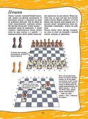 Шахматы — фото, картинка — 11