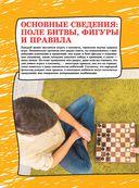 Шахматы — фото, картинка — 4