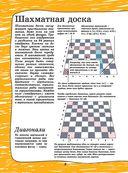 Шахматы — фото, картинка — 6