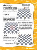 Шахматы — фото, картинка — 7