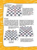 Шахматы — фото, картинка — 8