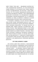 Прародина русской души — фото, картинка — 11