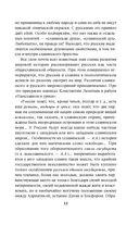 Прародина русской души — фото, картинка — 12