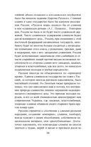 Прародина русской души — фото, картинка — 13