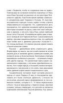 Прародина русской души — фото, картинка — 14