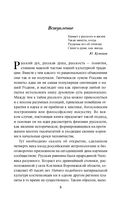 Прародина русской души — фото, картинка — 4