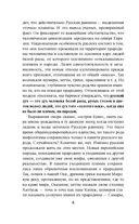 Прародина русской души — фото, картинка — 5