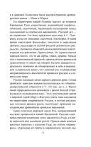 Прародина русской души — фото, картинка — 6