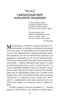Прародина русской души — фото, картинка — 8