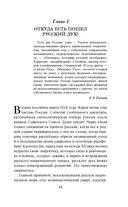 Прародина русской души — фото, картинка — 10