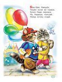 Книга для чтения малышам от 6 месяцев до 3-х лет — фото, картинка — 11