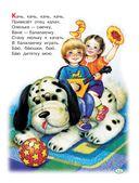 Книга для чтения малышам от 6 месяцев до 3-х лет — фото, картинка — 13
