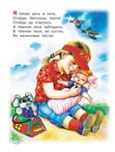 Книга для чтения малышам от 6 месяцев до 3-х лет — фото, картинка — 14