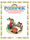 Книга для чтения малышам от 6 месяцев до 3-х лет — фото, картинка — 3