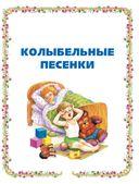 Книга для чтения малышам от 6 месяцев до 3-х лет — фото, картинка — 5