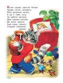 Книга для чтения малышам от 6 месяцев до 3-х лет — фото, картинка — 6