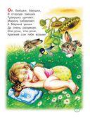 Книга для чтения малышам от 6 месяцев до 3-х лет — фото, картинка — 7