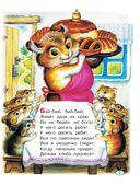 Книга для чтения малышам от 6 месяцев до 3-х лет — фото, картинка — 9
