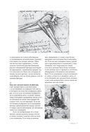 Дневник Леонардо да Винчи — фото, картинка — 15