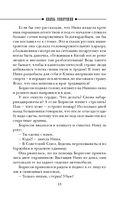 Князь советский — фото, картинка — 12