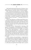 Князь советский — фото, картинка — 13