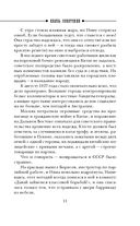 Князь советский — фото, картинка — 10