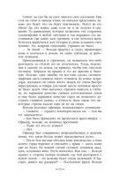Князь Вольдемар Старинов. Чужая война — фото, картинка — 12