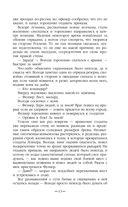 Князь Вольдемар Старинов. Чужая война — фото, картинка — 13