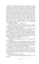 Князь Вольдемар Старинов. Чужая война — фото, картинка — 14