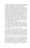 Князь Вольдемар Старинов. Чужая война — фото, картинка — 6